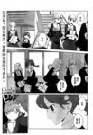 杀戮学园漫画第7话