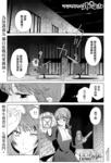 杀戮学园漫画第8话