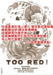 TOO RED!漫画第1话