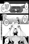逆袭的龙骑士漫画第2话