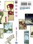地球恋爱漫画第1卷