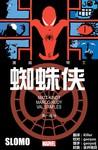 漫威骑士:蜘蛛侠漫画第1话