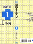 护士小葵漫画第1卷