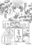 女装转校生浩漫画第1话