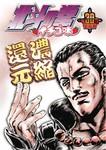北斗神拳:草莓味漫画第49话