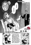 黑伯爵所宠爱之星漫画第37话
