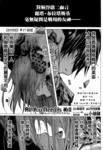 All You Need Is Kill漫画第17话