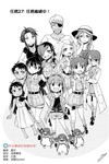 南岛任务漫画第27话