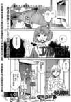 COMPLEX AGE漫画第48话