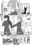 Love live school idol diary漫画SS03