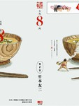 五花8门漫画第1卷