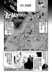 Re:Monster漫画第28话