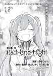 Bad∞End∞Night Insane Party漫画第11话