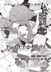 Bad∞End∞Night Insane Party漫画第12话