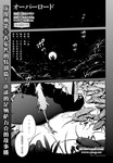 OVERLORD漫画第18.5话