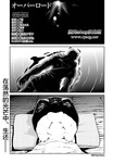 OVERLORD漫画第21话