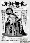 OVERLORD漫画OH01