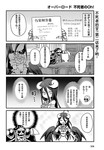 OVERLORD漫画OH02