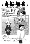 OVERLORD漫画OH04