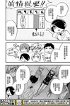 Now Playing漫画第25话