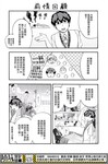 Now Playing漫画第27话