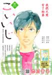 倔恋漫画第32话