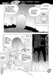CHRONO CROWD試考天球漫画第1话