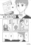 Fate/stay night Heavens Feel漫画外传:第2话