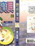 叛逆宝贝漫画第14卷