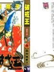 破戒王漫画第4卷