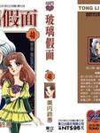 千面女郎漫画第48卷
