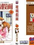 千面女郎漫画第45卷