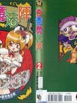 奇圆魔法阵漫画第2卷