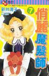 俏丽魔发师漫画第7卷