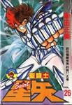 圣斗士星矢漫画第26卷