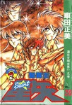 圣斗士星矢漫画第28卷