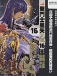 圣斗士星矢G漫画第16卷