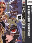 圣斗士星矢G漫画第18卷