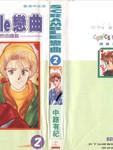 scramble恋曲漫画第2卷