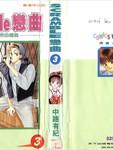 scramble恋曲漫画第3卷