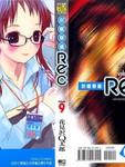 甜蜜声优Rec漫画第9卷