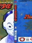 20世纪少年漫画21世纪少年_上