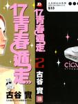 17青春遁走漫画第2卷