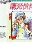 阳光伙伴漫画第1卷