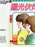 阳光伙伴漫画第5卷