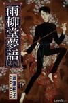 雨柳堂梦语漫画第8卷
