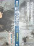雨柳堂梦语漫画第10卷