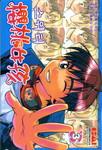 樱桃女孩漫画第3卷