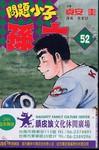 问题小子孙六漫画第52卷