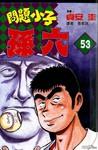 问题小子孙六漫画第53卷